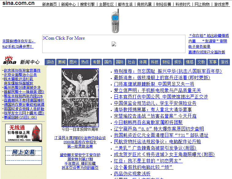 sina.com.cn as looked in 2000